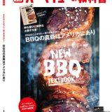 2017年3月31日 日本バーベキュー協会 新BBQ本 発売!
