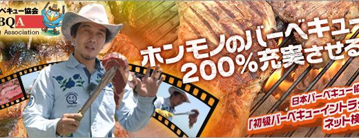 日本バーベキュー協会(JBBQA)認定「初級バーベキューインストラクターネット検定講座」開講!